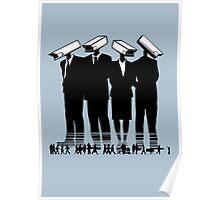 CCTV Goverment Print Poster