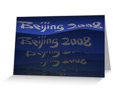 Beijing 2008 Greeting Card