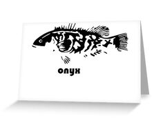 Black Fish Greeting Card