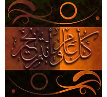Ramadan series #4 Photographic Print