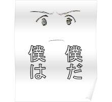 I AM MYSELF (僕は 僕だ) Poster