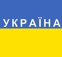 flag of Ukraine by tony4urban