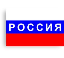 flag of Russia Canvas Print