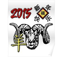 Happy year of the ram! (2015) Poster