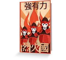 Strong, Brave, Nation of Fire Greeting Card