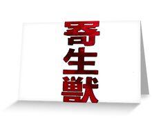 Kiseijuu sei no kakuritsu - Parasyte Anime Logo Greeting Card