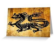 Vintage Dragon Greeting Card