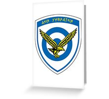 Hellenic Air Force Seal  Greeting Card