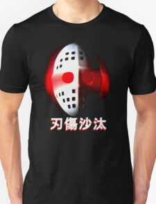 FRIDAY THE 13TH -  刃傷沙汰/GORE T-Shirt