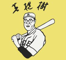 Japanese baseball player - As worn by The Dude Kids Clothes