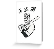 Japanese baseball player - As worn by The Dude Greeting Card