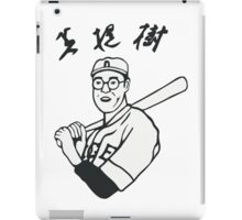 Japanese baseball player - As worn by The Dude iPad Case/Skin