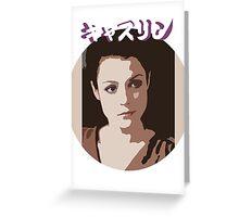 Kathryn Prescott Greeting Card