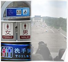 China Signs 12 Essential Needs in Nanjing Poster