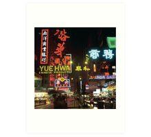 Golden Mile Kowloon Art Print