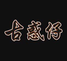 Goo waak jai 古惑仔 by Mingjai