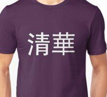 Tsinghua 清華 Unisex T-Shirt