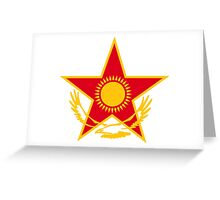 Roundel of Kazakhstan Air Force  Greeting Card