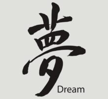 """Dream"" symbol in Kanji Japanese black ink by Heidi Hermes"