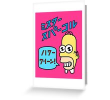 Homer's soap pink Greeting Card
