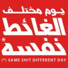 Same Shit Different Day (Arabic) by Shadi N. Saber