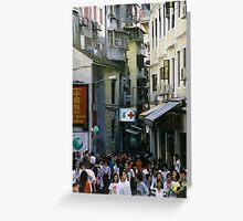 Macau Greeting Card