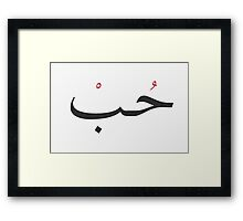 Love in Arabic Framed Print