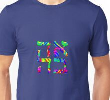 """Ahava"" Love in Hebrew Unisex T-Shirt"