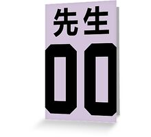 Sensei 00 in black print Greeting Card