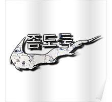 Korean Sneak Inverted Black Marble Poster