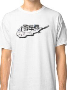 Korean Sneak Inverted Black Marble Classic T-Shirt
