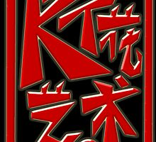 Karen Taylor RedDot Personalised Chinese-Style Chops 3D Black by Keith Richardson