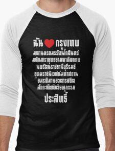 I Heart [Love] Krung Thep Maha Nakhon ... Men's Baseball ¾ T-Shirt