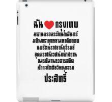 I Heart [Love] Krung Thep Maha Nakhon ... iPad Case/Skin