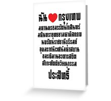 I Heart [Love] Krung Thep Maha Nakhon ... Greeting Card