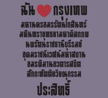 I Heart [Love] Krung Thep Maha Nakhon ... Kids Tee
