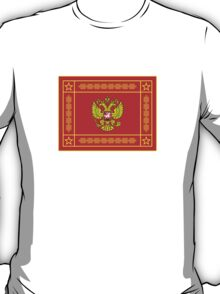 Banner of the Armed Forces of the Russian Federation  T-Shirt