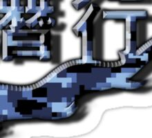Chinese Sneak Blue Digital Camo Sticker