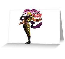 Dio Brando - Jojo's Bizarre Adventure Greeting Card