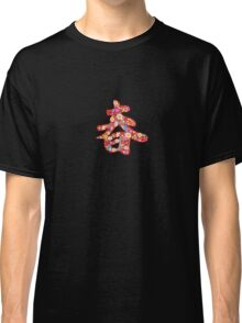 Chinese Calligraphy 'Chun' Spring Flowers T-shirt (Small Print) Classic T-Shirt