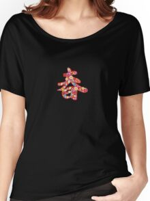 Chinese Calligraphy 'Chun' Spring Flowers T-shirt (Small Print) Women's Relaxed Fit T-Shirt