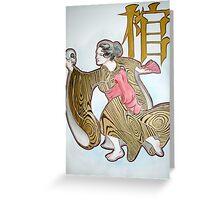 Wooden Kimono Greeting Card