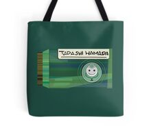 BH6 - I will always be with you Tote Bag