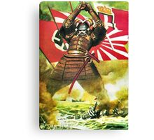 Japanese Propaganda Poster : WW2 World War 2 : WWII  Canvas Print