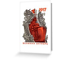 Red October Tee Greeting Card