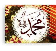 Muhammad (Peace be upon him) Canvas Print