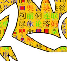 Lizard with Chinese Characters Sticker