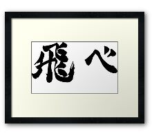 Fly (飛べ) - Haikyuu!! (Black) Framed Print