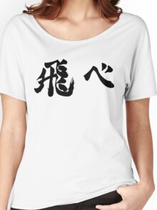 Fly (飛べ) - Haikyuu!! (Black) Women's Relaxed Fit T-Shirt