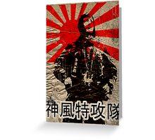 Shimpū Tokkōtai (Kamikaze)... Greeting Card